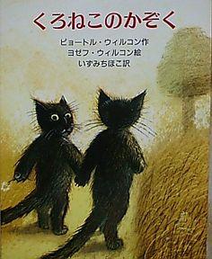 Rosalind das Katzenkind - Rosalind the Kitten - in Japanese | illustrated by Jozef Wilkon