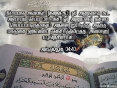 #quranverses #quran #verses #in #tamil Allah Islam, Islam Quran, Religious Quotes, Islamic Quotes, Love Images With Name, Love In Islam, Girly Attitude Quotes, Islamic Dua, Islamic Messages