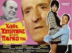 Cinema Posters, Old Movies, Horror Movies, Greek, Actors, Baseball Cards, Sports, Films, Photos