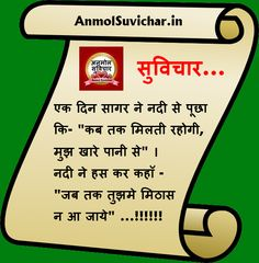Anmol Suvichar On Images, Hindi Quotes On Images