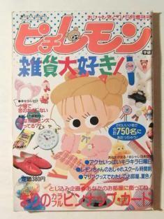 """学研発行、ピチレモン 1987。☆「レモン」の妹雑誌。表紙のイラストは、さいとうまり先生。この女の子のキャラクターは「レモンちゃん」でした。/  """"Pichi Lemon"""" was early teens' magazine, an offshoot of """"Lemon"""" published from Gakken.  'Pichi' is a corrupted form of  the French word 'petite' meaning small. The girl's character on the cover was called """"Lemon-chan"""" illustrated by Mari Saitō."""
