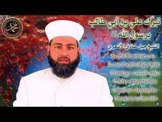 ... الإمام علي بن أبي طالب apk تصوير الشاشة ...
