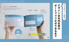 サイズは?ページ数は?デザイン会社内定者のポートフォリオができるまで | はたらくビビビット by Vivivit, Inc.