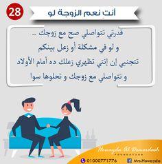 تتواصلي صح مع زوجك #لو_في_مشكله_أو_زعل_بينكم