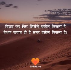 Shayari, Motivational Quotes, Kahaniya & Status in Hindi - LifeHindi Funny People Quotes, Funny Quotes In Hindi, Hindi Quotes Images, Funny Attitude Quotes, Good Thoughts Quotes, Love Quotes Poetry, True Feelings Quotes, Life Quotes Pictures, Cute Funny Quotes
