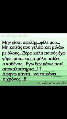 Afelis Greek Quotes, Common Sense, Narcissist, Psychology, Life Quotes, Jokes, Angel, Inspiration, Clothes