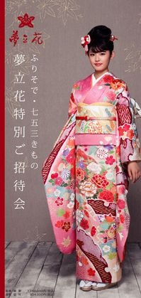 handpainted kimonos from Chiso in Kyoto