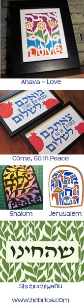 Gifts for teachers | Jewish Papercut Art  #judaica #judaism #papercut http://www.hebrica.com/