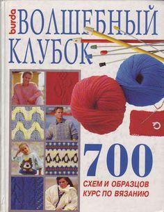 700 Vzorov - Volshebnyj klubok - Donna Taylor - Álbuns da web do Picasa