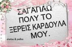 Greek, Signs, Quotes, Quotations, Qoutes, Greek Language, Novelty Signs, Signage, Shut Up Quotes