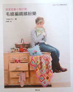 Kawaii y mercancías de Zakka Crochet colorido III por Kazuko Ryokai japoneses Crochet arte libro (en chino)