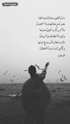 Arabic Quotes, Islamic Quotes, Miss You Dad, Arabic Poetry, Verses Wallpaper, Beautiful Arabic Words, Moka, Sweet Words, Meaningful Words