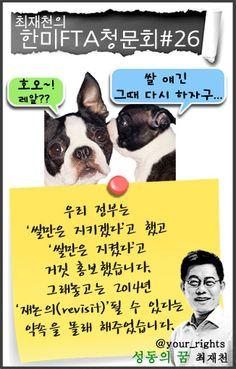 최재천의 한미FTA 청문회 #26