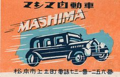 大正・昭和前期の非常にデザイン性の高い日本の「マッチ箱ラベル」コレクション40選 - DNA