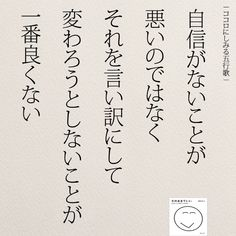 Life Lesson Quotes, Life Lessons, Positive Affirmations, Positive Quotes, Wise Quotes, Inspirational Quotes, Japanese Quotes, Meaningful Life, Favorite Words