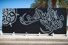 EL SEED Calligraphy at Museum of Islamic Art _ Qatar
