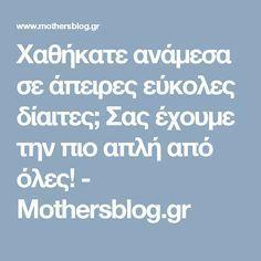 Χαθήκατε ανάμεσα σε άπειρες εύκολες δίαιτες; Σας έχουμε την πιο απλή από όλες! - Mothersblog.gr
