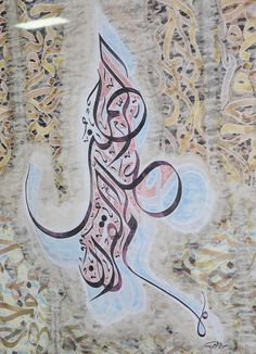 ألرحمن علم القرآن  #Arabic #Calligraphy Arabic Calligraphy Art, Beautiful Calligraphy, Arabic Art, Islamic Wall Art, Holy Quran, Ancient Art, Art Forms, Contemporary Art, Artsy