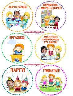 """""""ΤΑΞΙΔΙ ΣΤΗ ΧΩΡΑ...ΤΩΝ ΠΑΙΔΙΩΝ!"""": """"Ποιό είναι το σημερινό μας πρόγραμμα;"""" - Μια πρόταση για παρουσίαση του ημερήσιου εκπαιδευτικού προγράμματος στο νηπιαγωγείο3 First Day Of School, Back To School, Behavior Board, Class Rules, Preschool Education, School Bulletin Boards, Kid Spaces, Classroom Management, Special Education"""