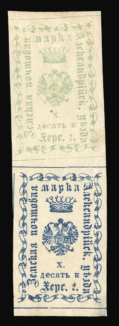 "Russia 1880 10k green and 10k blue, imperforate vertical se-tenant pair, unused with original gum, h.r., bottom stamp small thin and crease, also folded between stamps, fine, rated ""RR"" (11 recorded) (Schmidt 4+5), ex-Faberge    Dealer  Cherrystone Auction    Auction  Estimate price:  4500.00 US$"