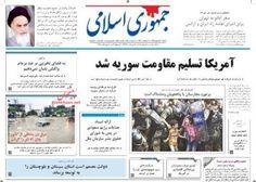 روزنامه جمهوري اسلامي : يکشنبه  شهريور