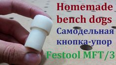 festool mft/3 bench dogs - самодельная кнопка упор для стола festool mft/3