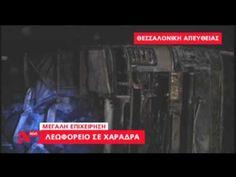 Λεωφορείο έπεσε σε χαράδρα 2 χιλιόμετρα μετά τον Χορτιάτη (video) - Travelling News