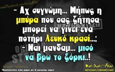 Stupid Funny Memes, The Funny, Hilarious, Best Quotes, Funny Quotes, Life Quotes, Funny Greek, Can't Stop Laughing, Greek Quotes