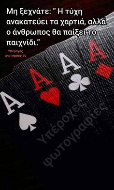 Greek Quotes, Cool Words, Life Is Good, Psychology, Love Quotes, Personality, Advice, Wisdom, Messages