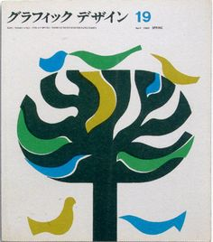 Graphic design magazine - japan 1965