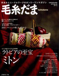 Keito Dama No161 spring 2014 - 轻描淡写 - 轻描淡写