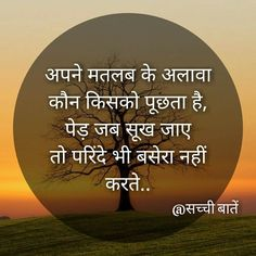 Motivational Picture Quotes, Photo Quotes, Inspirational Quotes, Quotations, Qoutes, Marathi Quotes, General Knowledge Facts, Deep Meaning, Zindagi Quotes