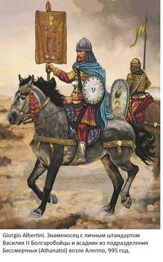 "Personal Standard Bearer for the army of Basil II, The Athenatoi (""The Immortals"") near Aleppo, Syria in 995 AD by Giorgio Albertini."