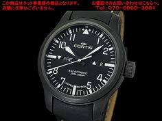 Fortis 清水屋《送料無料》フォルティスB 42フリーガー6551881限定 時計 Watch Antique ¥69800yen 〆05月17日