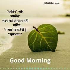 Find the connection of best shayari in Hindi. WhatsApp status, helo status, funny jokes, good morning nature images,photo for good morning. Good Morning Pic Hd, Good Morning Nature Images, Good Morning Poems, Good Morning Friends Images, Morning Pictures, Inner Child Healing, Good Thoughts Quotes, Zindagi Quotes, Photo Wallpaper