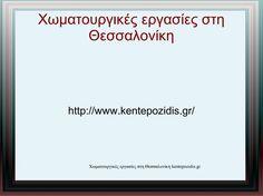 Χωματουργικές εργασίες Θεσσαλονίκη  Η εταιρεία Λ. ΚΕΝΤΕΠΟΖΙΔΗΣ & ΣΙΑ Ο.Ε. εξειδικεύεται μεταξύ άλλων και στις χωματουργικές εργασίες. Δραστηριοποιείται στην περιοχή της Θεσσαλονίκης.  Η νομική σύσταση της εταιρείας έγινε το 1980. Την ίδρυση την έκανε ο κ. Λεωνίδας Κεντεποζίδης.  Η εταιρεία ανέλαβε και ολοκλήρωσε με επιτυχία ένα σημαντικό κομμάτι της Εγνατίας Οδού. Επίσης οι δραστηριότητες της εταιρείας περιλαμβάνουν υπεργολαβίες σε σημαντικά δημόσια έργα. Μπορούμε να αναφέρουμε ως… Thessaloniki, Cards Against Humanity