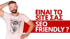 Search Engine (SEO) Friendly: 8 Συμβουλές για να γίνει το site σας φιλικό στη Google Seo, Greece, Google, Mens Tops, T Shirt, Tee, Tee Shirt