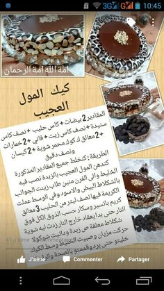Mini Cakes, Cupcake Cakes, My Favorite Food, Favorite Recipes, Arabic Sweets, Food Art, Cake Recipes, Deserts, Food And Drink
