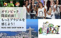 オリンピック開幕直前!もっとブラジルを感じよう!   J'aDoRe Magazine(ジャドール マガジン)
