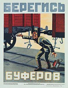 Берегись буферов - плакат