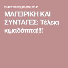 ΜΑΓΕΙΡΙΚΗ ΚΑΙ ΣΥΝΤΑΓΕΣ: Τέλεια κιμαδόπιτα!!!!