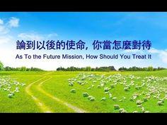 【東方閃電】全能神的發表《論到以後的使命,你當怎麼對待》粵語