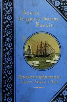Along the Russian Arctic Regions: Adolf Nordenskiöld's Voyage around Europe and Asia in 1878–80 — Viewer — World Digital Library