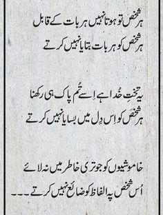 ak dil hy mera jis me sirf alah ki muhabat rehti hy aur ksi muhabat k lye ab jaga ni hy ab Nice Poetry, Soul Poetry, Love Romantic Poetry, Poetry Feelings, Urdu Funny Poetry, Poetry Quotes In Urdu, Love Poetry Urdu, Qoutes, Iqbal Poetry In Urdu