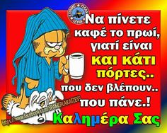 Greek Quotes, Good Morning, Haha, Jokes, Comic Books, Wisdom, Humor, Funny, Messages