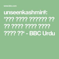 unseenkashmir#: 'میں اپنے دوستوں کو اب کبھی نہیں دیکھ سکوں گا' - BBC Urdu