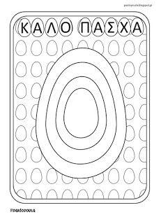 Σελίδες ζωγραφικής με πασχαλινά αβγά Easter, Symbols, Letters, Easter Activities, Letter, Lettering, Glyphs, Calligraphy, Icons