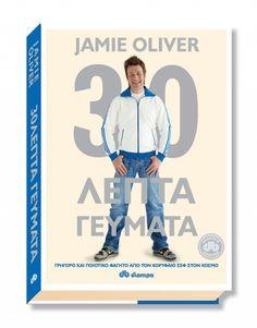 30' με τον JamieOliver | tovima.gr Baseball Cards, Sports, Hs Sports, Sport