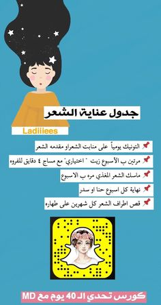 Beauty Care Routine, Hair Care Routine, Hair Care Recipes, Beauty Tips For Glowing Skin, Skin Routine, Skin Care Treatments, Sash, Ecards, Memes
