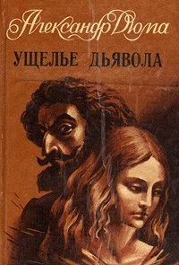 """Александр Дюма """"Ущелье дьявола"""" отзывы   Блог книгомана"""